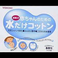 【まとめ買い】赤ちゃんのための水だけコットン 60包 ×2セット [その他]