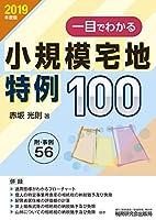 一目でわかる小規模宅地特例100 (2019年度版)