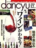dancyu (ダンチュウ) 2006年 12月号 [雑誌]