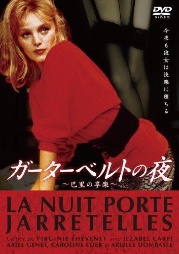ガーターベルトの夜 [DVD]...