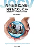 「青年海外協力隊は何をもたらしたか:開発協力とグローバル人材育成50年の成...」販売ページヘ