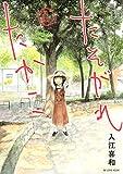 たそがれたかこ(6) (BE・LOVEコミックス)