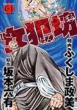 女犯坊 4 (マンサンコミックス)
