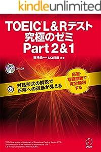[新形式問題対応/音声DL付] TOEIC(R) L & R テスト 究極のゼミ Part 2 & 1 究極のゼミシリーズ