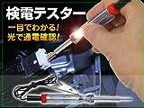 Amazon.co.jp【シードスタイル】検電テスター  光で通電確認タイプ DC6V~24V