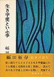 生き甲斐といふ事 (1971年)