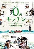 0円キッチン [DVD]