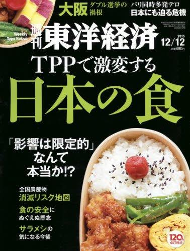 週刊東洋経済 2015年 12/12号[雑誌]の詳細を見る