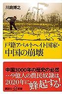 川島 博之 (著)(20)新品: ¥ 929ポイント:29pt (3%)29点の新品/中古品を見る:¥ 582より