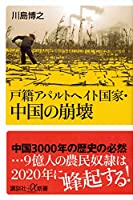 川島 博之 (著)(10)新品: ¥ 929ポイント:29pt (3%)21点の新品/中古品を見る:¥ 840より