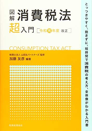 図解 消費税法「超」入門〔令和元年度改正〕