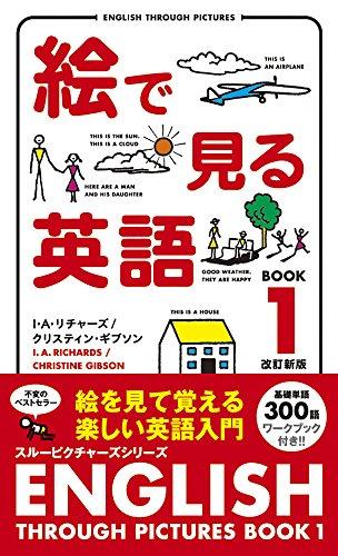 絵で見る英語BOOK〈1〉 (スルーピクチャーズシリーズ)の詳細を見る