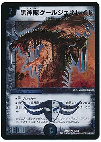 デュエルマスターズ/DMX-21/22/SR/黒神龍グールジェネレイド/闇/クリーチャー