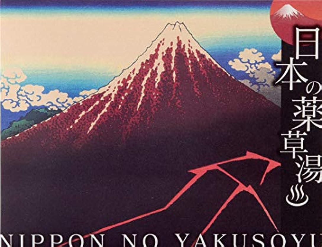 挑発する長々とティッシュ日本の薬草湯 山下白雨(富嶽三十六景)