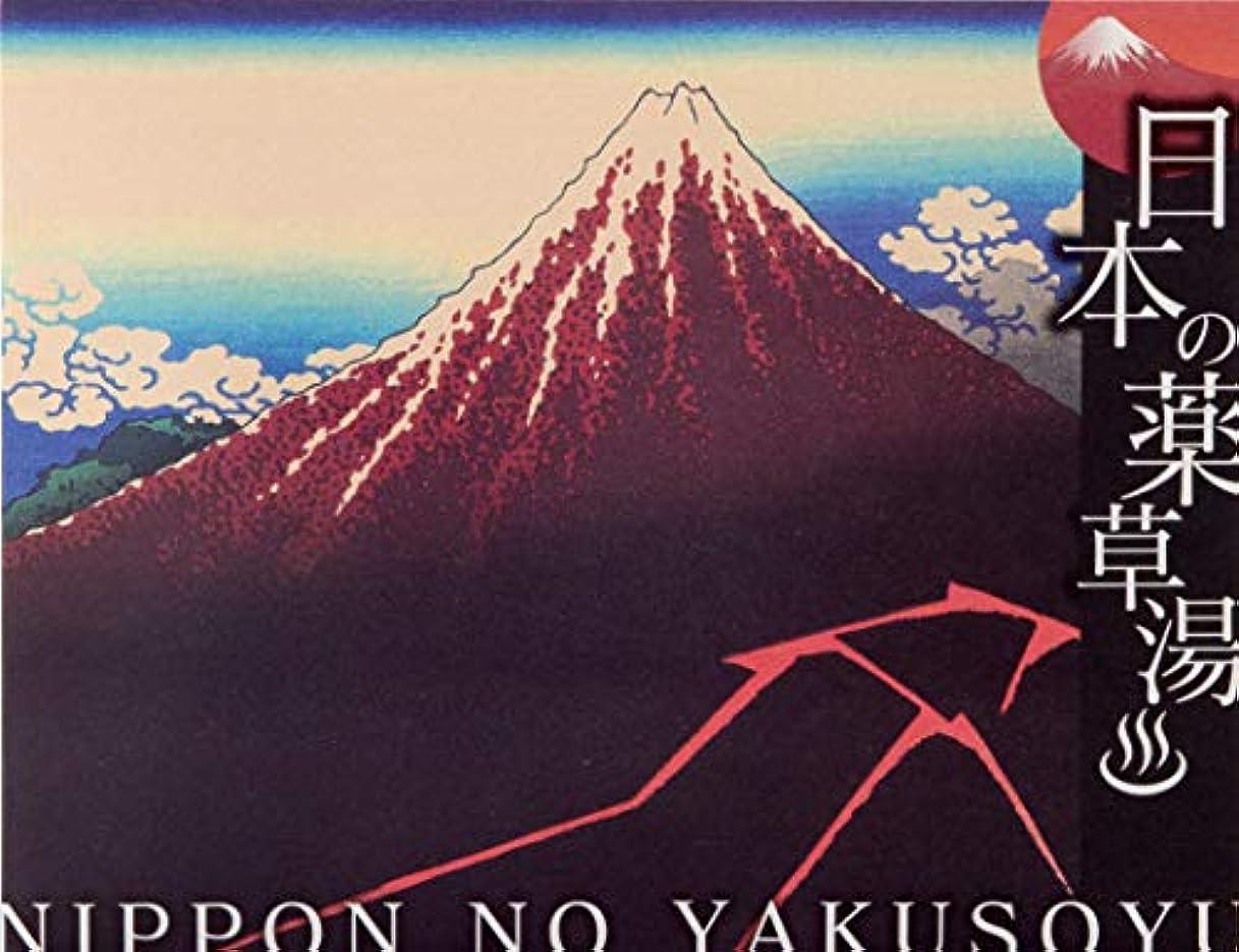 振り返るトランペット最適日本の薬草湯 山下白雨(富嶽三十六景)