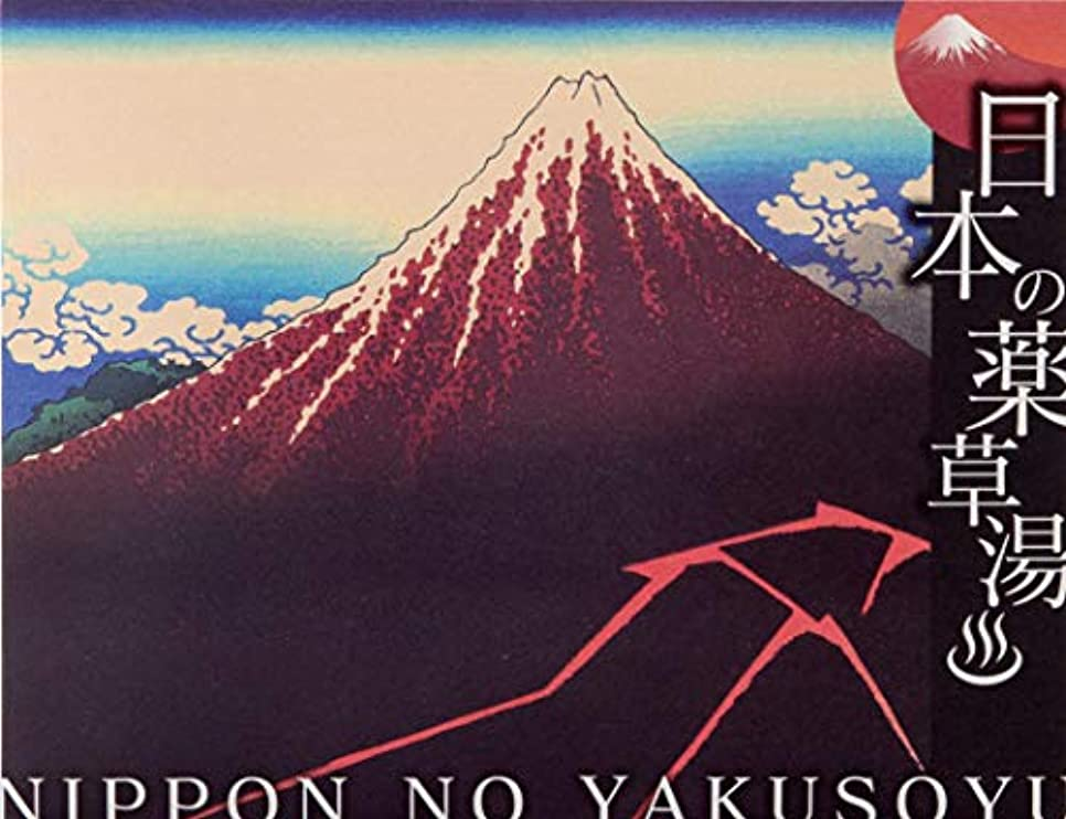 投げる放射性ウェイトレス日本の薬草湯 山下白雨(富嶽三十六景)