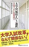 大学付属校という選択 早慶MARCH関関同立 (日経プレミアシリーズ)