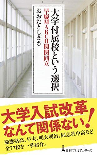 大学付属校という選択 早慶MARCH関関同立 (日経プレミアシリーズ)の詳細を見る
