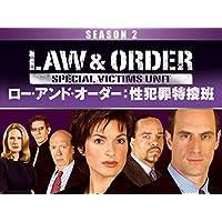 ロー・アンド・オーダー:性犯罪特捜班 シーズン2 (字幕版)