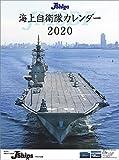 ハゴロモ J-Ships 2020年 カレンダー 壁掛け CL-448
