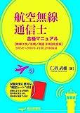 航空無線通信士合格マニュアル【無線工学/法規/英語 3科目完全版】