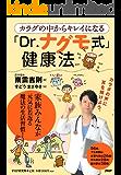 カラダの中からキレイになる「Dr.ナグモ式」健康法