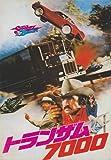 映画パンフレット 「トランザム7000(Smokey and the Bandit)」 監督 /ハル・ニーダム 出演 /バート・レイノルズ