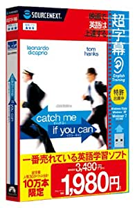 超字幕/キャッチ・ミー・イフ・ユー・キャン (キャンペーン版)