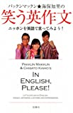 パックンマックン★海保知里の笑う英作文 (扶桑社BOOKS)