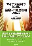 マイナス金利下における金融・不動産市場の読み方