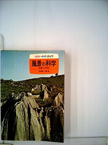風景の科学―名勝と成因 (1975年) (カラー自然ガイド)
