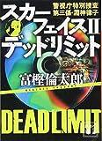 スカーフェイス2 デッドリミット 警視庁特別捜査第三係・淵神律子 (講談社文庫) 画像