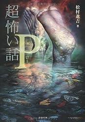 「超」怖い話 P(ロー) (竹書房文庫)