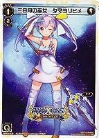 WIXOSS-ウィクロス-/SP33-003 三日月の巫女 タマヨリヒメ