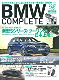 BMW COMPLETE Vol.70 (Gakken Mook) (¥ 1,998)