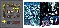 【Amazon.co.jp限定】攻殻機動隊ARISE 4 (特製スチールブック付) [Blu-ray]