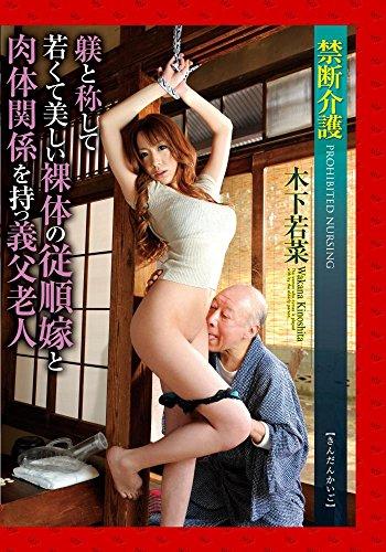 木下若菜(AV女優)