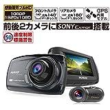前後2カメラにSONY Exmorセンサー搭載 フルHD高画質オールインワン・ドライブレコーダー GoSafe S36GS1 GSS36GS1-32G