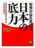 世界が目を見はる 日本の底力: 私たちには「誇れるもの」が、これほどある! (KAWADE夢文庫)