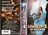レリック・ハンター4~シドニー・フォニックスとカポネの銃~【字幕版】 [VHS]