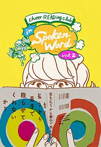木下古栗を読む: スポークンワードVol.2の詳細を見る