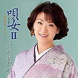唄女 うたいびとII~昭和歌謡コレクション