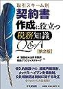 取引スキーム別 契約書作成に役立つ税務知識Q&A(第2版)