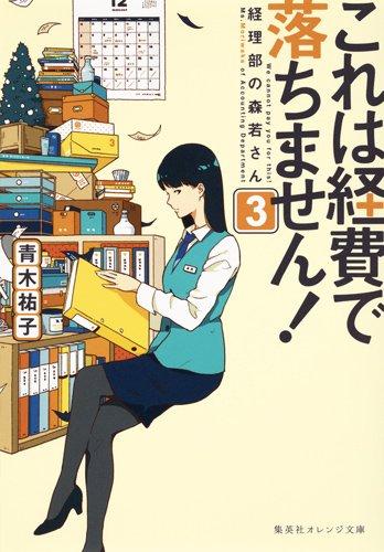 これは経費で落ちません!  3 ~経理部の森若さん~ (集英社オレンジ文庫)