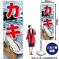 のぼり旗 カキ 絵旗 No.21604 (受注生産)