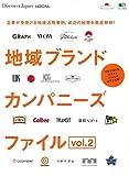 Discover Japan_LOCAL 地域ブランドカンパニーズファイル Vol.2 (エイムック 4016)