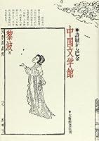 中国文学館―詩経から巴金