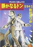 静かなるドン 54 (マンサンコミックス)