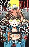 絶叫学級 20 (りぼんマスコットコミックス)