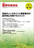 医学のあゆみ 免疫チェックポイント阻害療法の副作用と対策マネジメント 2017年 261巻12号 [雑誌]